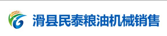 滑县民泰粮油机械销售有限公司