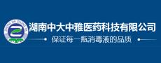 湖南中大中雅医药科技有限公司
