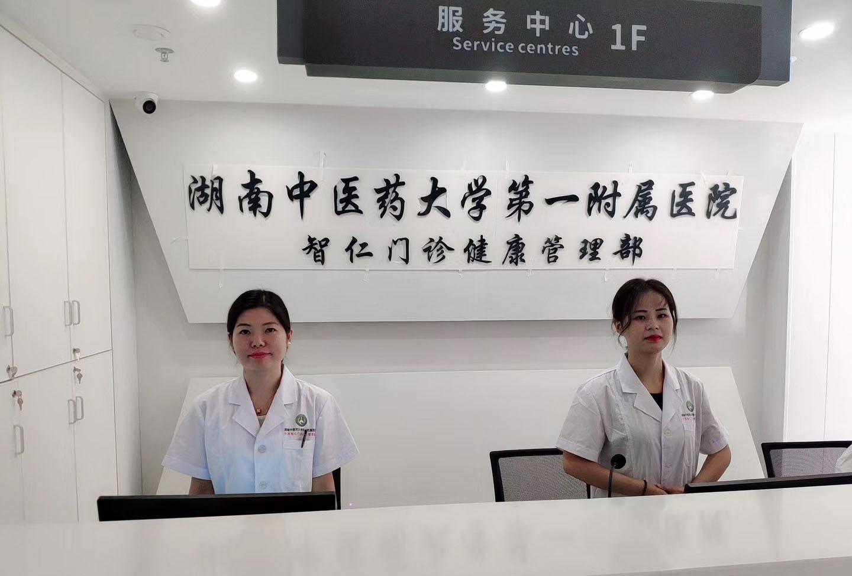湖南中医附一体检价格_高端医疗保健服务特色-长沙智仁综合门诊部