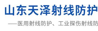 山东天泽射线防护科技有限公司