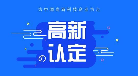 龙华高新技术企业认定代办_深圳专利版权申请服务代理-深圳市炎龙印章科技有限公司