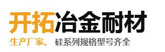 安阳市开拓冶金耐材有限公司