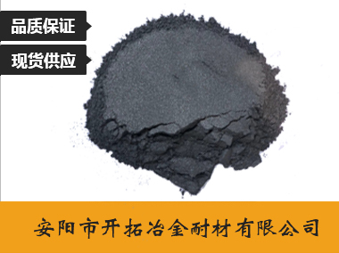 优质金属硅粉_正规厂家-安阳市开拓冶金耐材有限公司