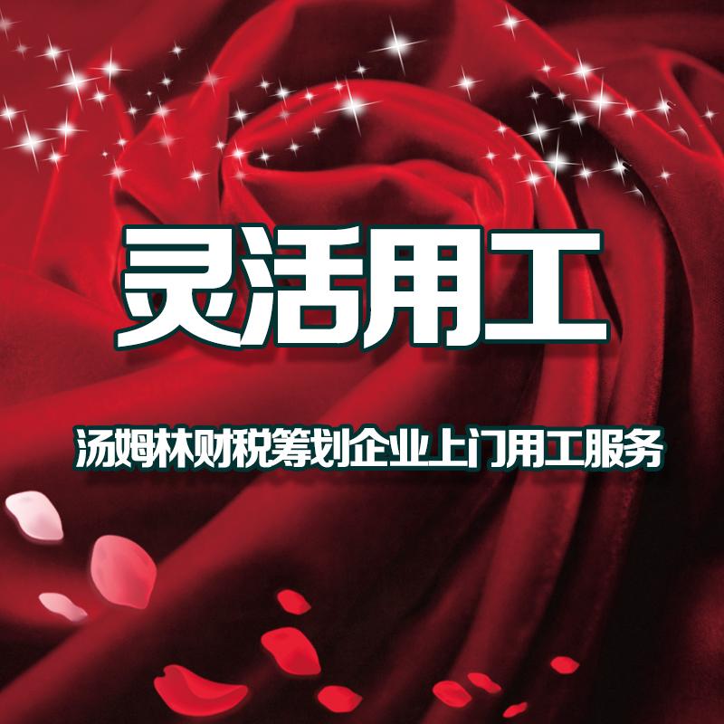 重庆有名税源地开户_正规财务咨询办理-长沙市汤姆林企业管理咨询事务所