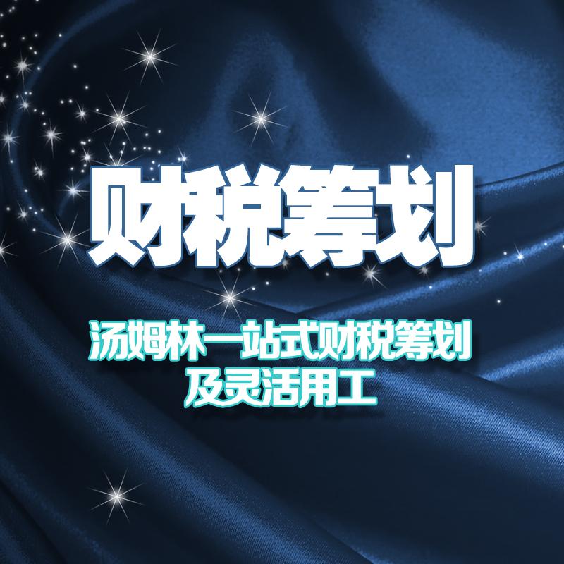 上海合法税源地咨询_合规财务咨询申请-长沙市汤姆林企业管理咨询事务所