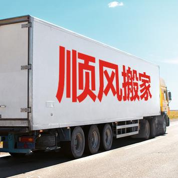 安阳市搬家热线_企业家政服务热线-文峰区顺风家政服务部