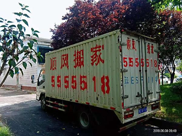 搬家公司地址_市区家政服务收费标准-文峰区顺风家政服务部