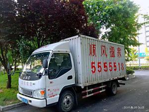 搬家电话_居民家政服务报价-文峰区顺风家政服务部