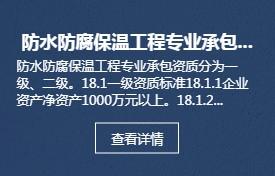 便捷的防水资质办理_靠谱的商务服务-山东卓晨企业管理咨询有限公司