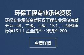 便捷的环保资质申请_高效的商务服务增项-山东卓晨企业管理咨询有限公司