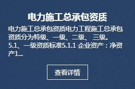 正规的电力资质延期_靠谱的商务服务升级-山东卓晨企业管理咨询有限公司