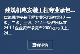 机电安装资质_专业的商务服务价格-山东卓晨企业管理咨询有限公司