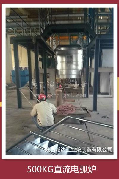 专业直流电弧炉价格_行业专用设备加工采购-陕西诚达工业炉制造有限公司