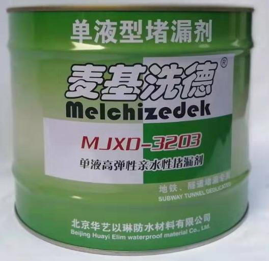 油性聚胺酯堵漏剂_质量好的-四川麦基防水工程有限公司