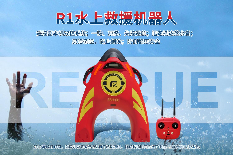水上救援供应商_救援团队力量相关-深圳市蔚蓝方舟科技有限公司