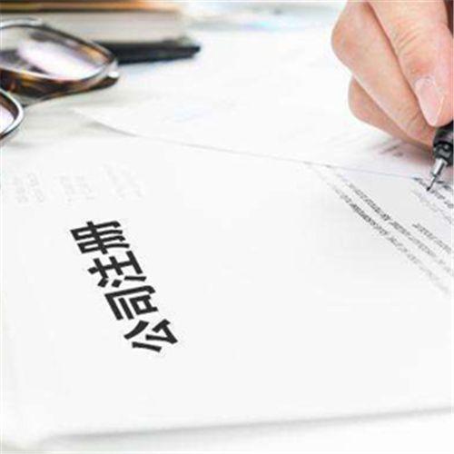 上海注册公司哪家专业_上海公司注册服务哪家好-上海财计通企业管理有限公司