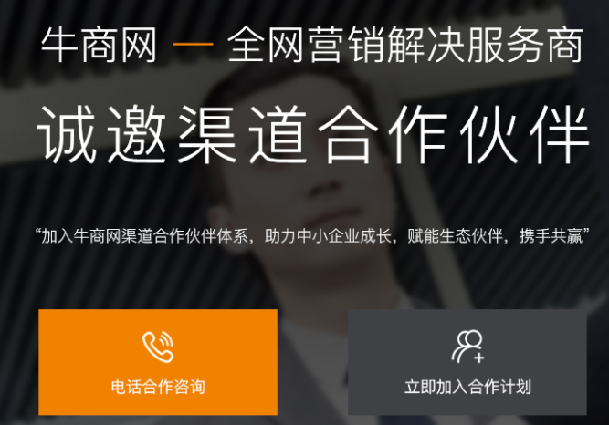 河北牛商网渠道咨询电话_价格-深圳市牛商网络股份有限公司