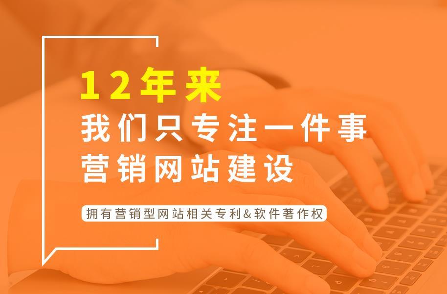 东莞专业营销型网站价格_专业报价-深圳市牛商网络股份有限公司