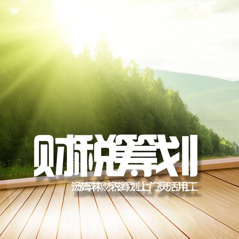 深圳提供股权设计哪家好_海报设计相关-长沙市汤姆林企业管理咨询事务所