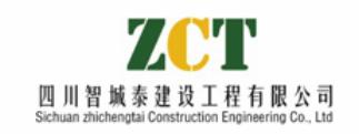 四川智城泰建设工程有限公司