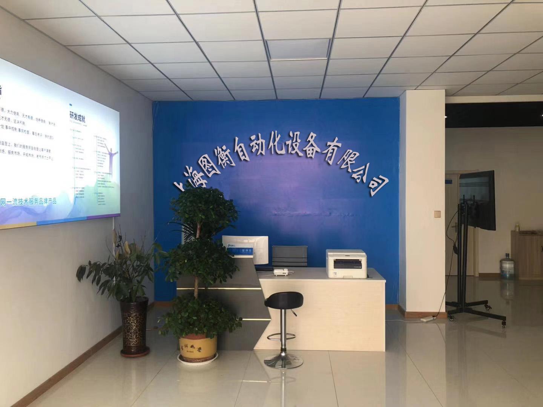 上海图衡自动化设备有限公司