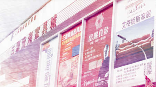 三湘家居城_产品大全家居用品项目合作-湖南省三湘南湖大市场实业总公司