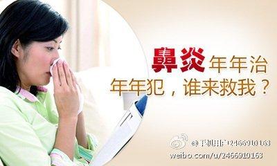 深圳鼻炎养生馆治疗鼻炎_广西医疗器械代理-深圳创恒厨具设备有限公司