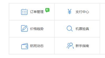 长沙去上海特价机票_预订票务-长沙市华程票务服务有限公司