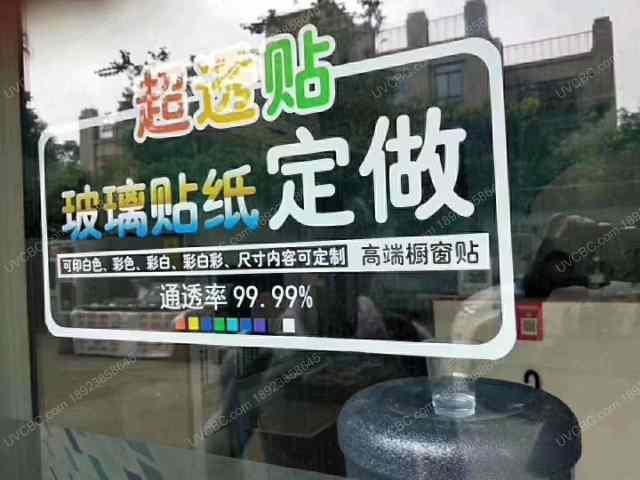 找玻璃贴印刷公司_其它建筑玻璃相关-彩白彩喷印(深圳)有限公司