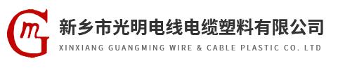 新乡市光明电线电缆塑料有限公司