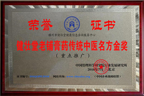 北京哪里有贴膏厂家_医疗保健服务-滕州市健壮堂健康信息咨询服务中心