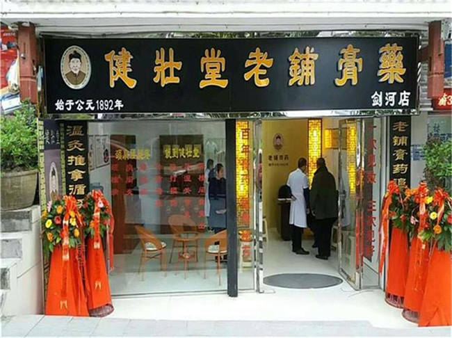 北京哪里有贴膏加盟_膏药医疗保健服务代理-滕州市健壮堂健康信息咨询服务中心