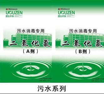 二氧化氯粉剂在哪买_二氧化氯粉剂厂家直销相关-湖南源生环保设备有限公司