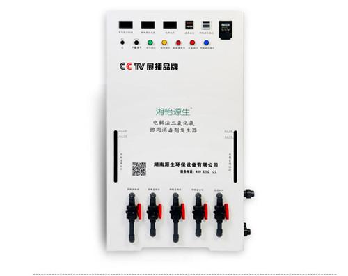 二氧化氯发生器的生产厂家_医用环保项目合作-湖南源生环保设备有限公司