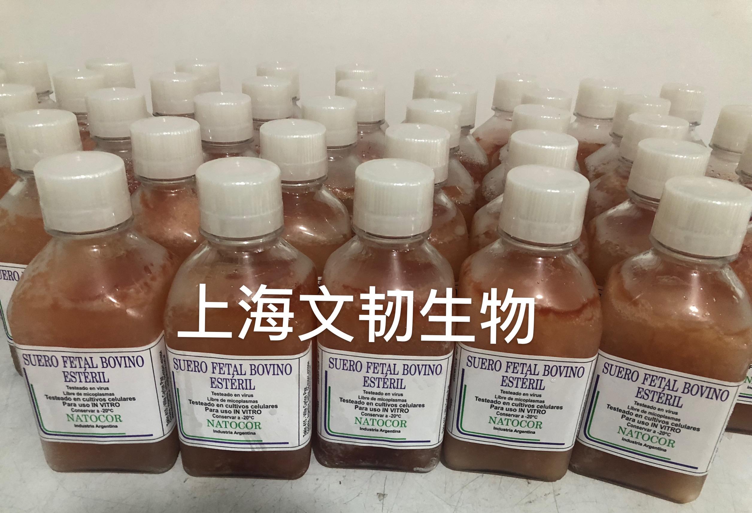 知名胎牛血清购买_fbs胎牛血清相关-上海文韧生物科技有限公司