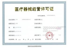广州二类医疗器械经营许可证怎么办理_龙华商务服务多少钱-深圳市炎龙印章科技有限公司