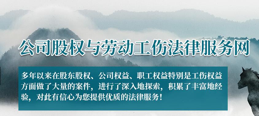 山東知名工傷賠償律師_勞動法律服務事務所-山東泰祥律師事務所