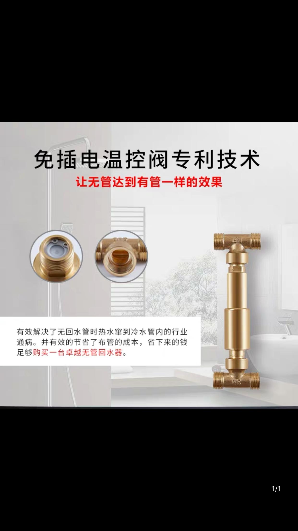 热水器免电恒温阀_威乐燃气热水器-广东中投电器有限公司