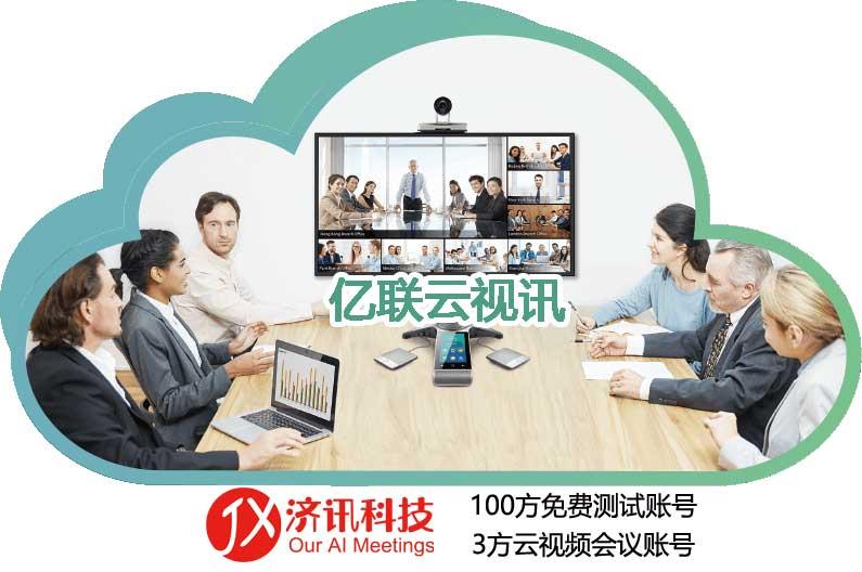 专业视讯会议价格_专业视讯会议系统推荐-上海济讯科技有限公司