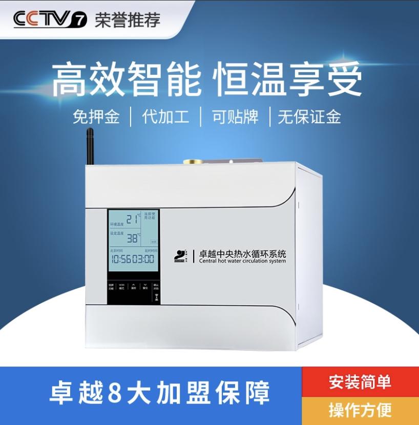 热水器热水回水器安装图-广东中投电器有限公司