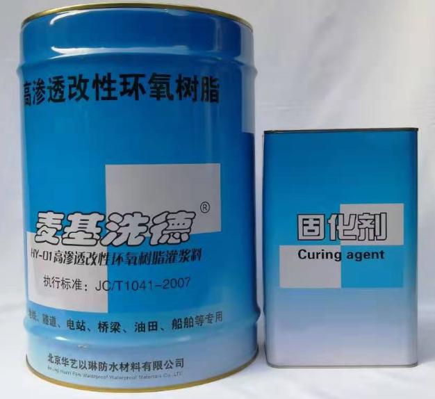成都高渗透环氧树脂价格_聚酰胺树脂相关-四川麦基防水工程有限公司