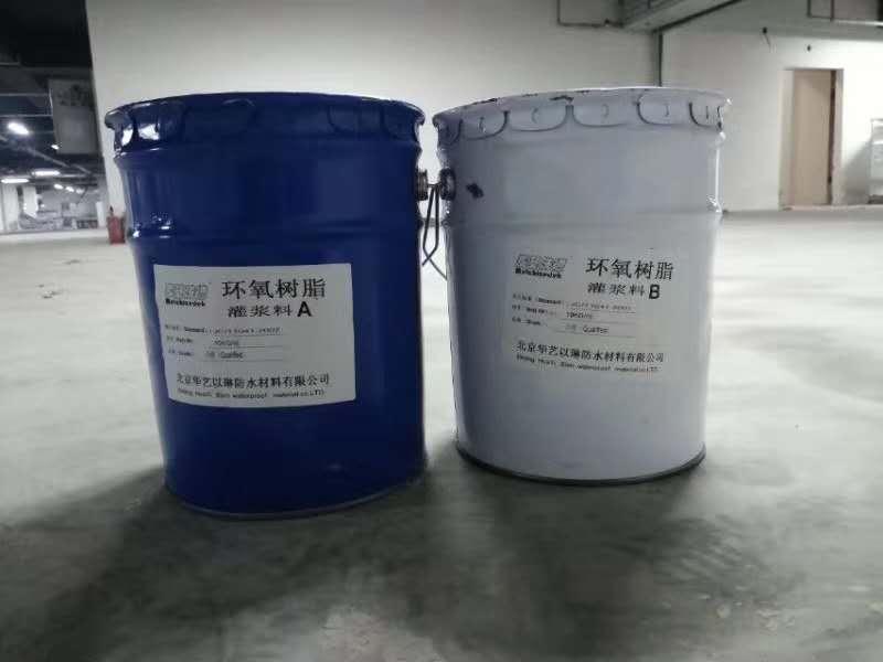 绵阳质量好的改性环氧树脂灌浆料哪家好_防水、防潮材料价格-四川麦基防水工程有限公司