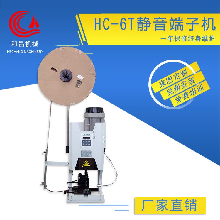 排线端子机厂家_2t端子机相关-常州市禾昌机械有限公司