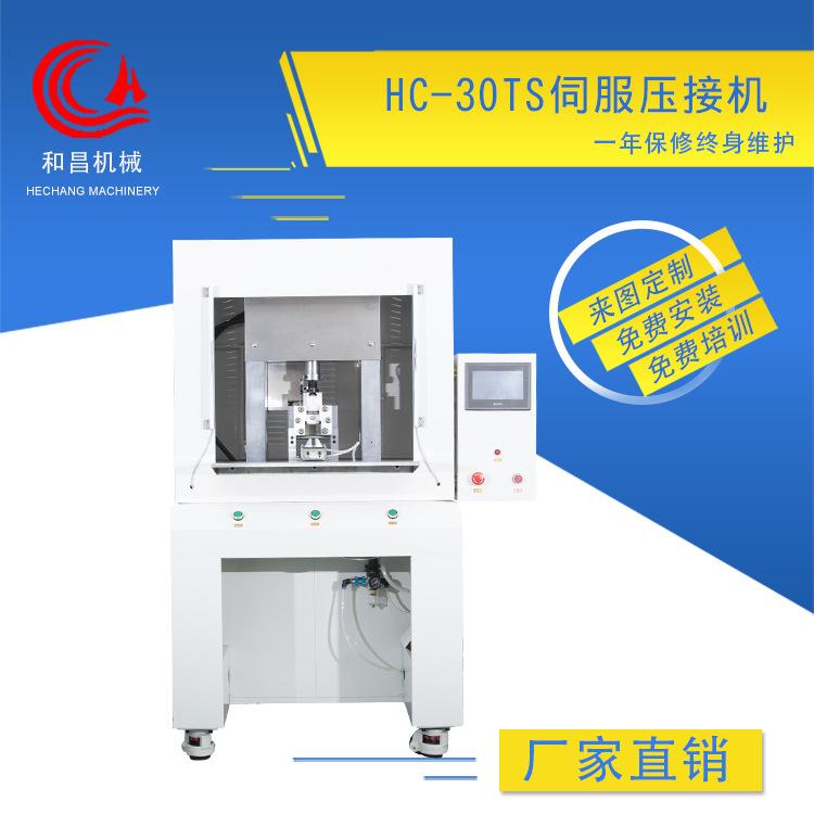 护套线压接机采购_液压压接机相关-常州市禾昌机械有限公司