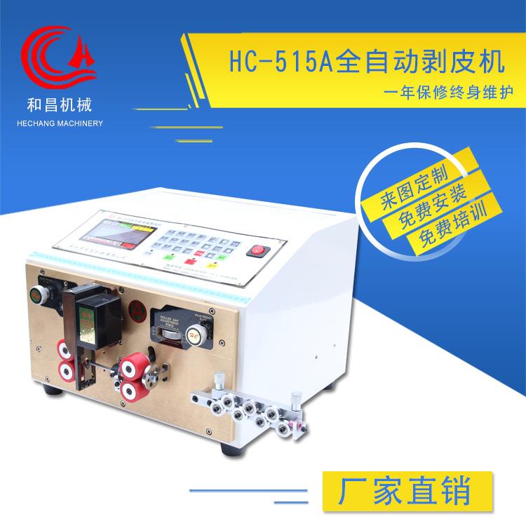 PVC线剥皮机厂家_电线导线剥皮机价格-常州市禾昌机械有限公司