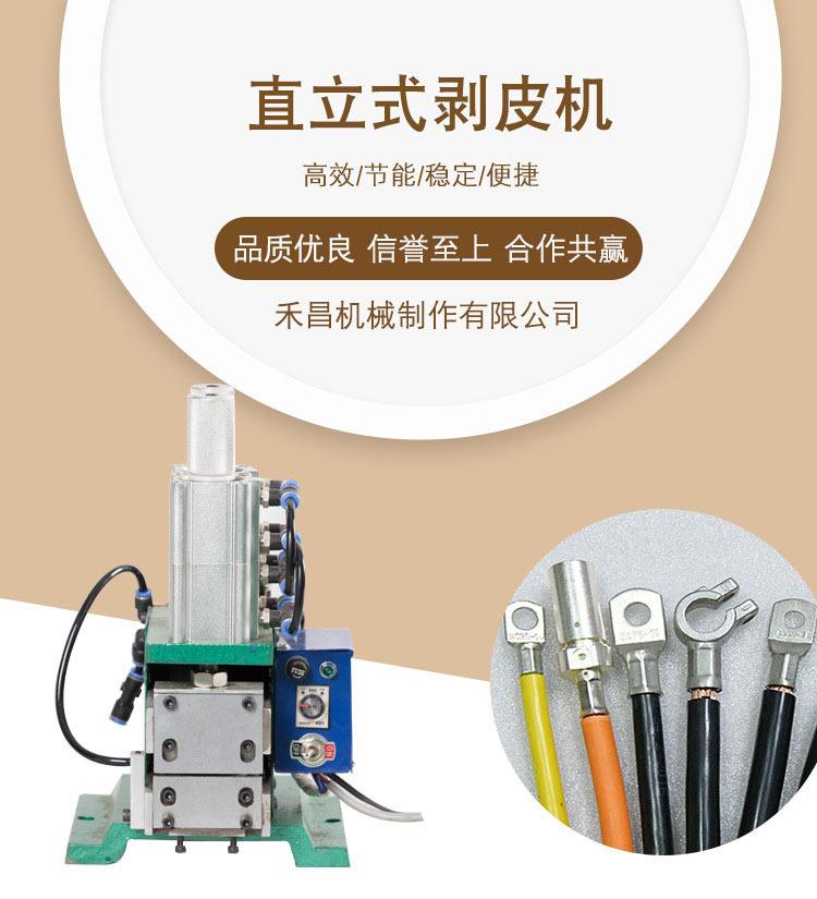 护套线压接机报价_PVC线机械及行业设备采购-常州市禾昌机械有限公司
