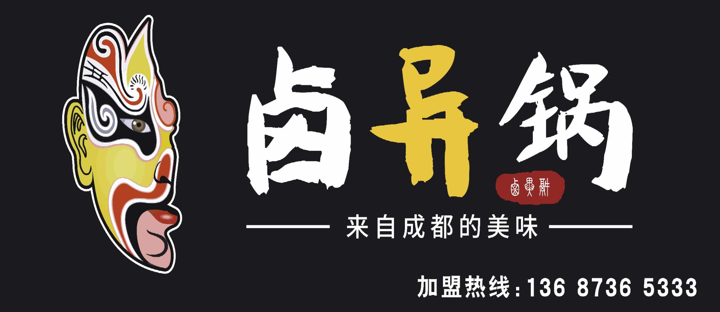 湖南卤异锅熟食有限公司