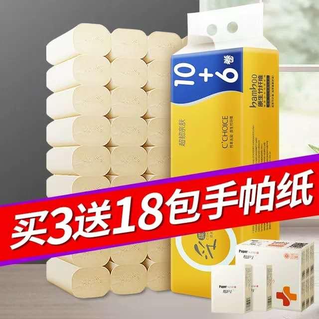 卷纸购买_原生竹浆卫生纸价格-南京平头金计算机有限公司