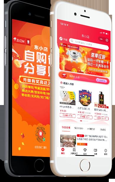 斑马会员淘小铺_好省服务项目合作传销-南京平头金计算机有限公司