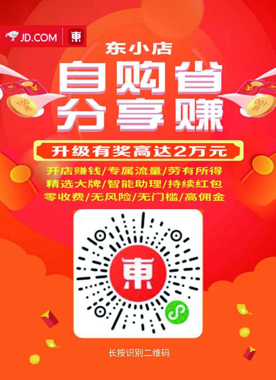 分享赚钱淘小铺官网_好省服务项目合作招合伙人-南京平头金计算机有限公司